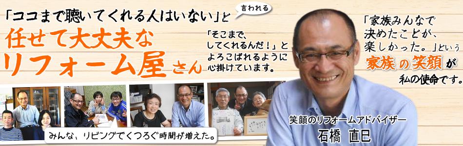 福井県福井市の住宅リフォーム外壁塗替えに関する事ならあなたの家族を笑顔にするリフォーム屋アイサンホーム